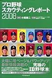 プロ野球スカウティングレポート 2008 (アスペクトムック)