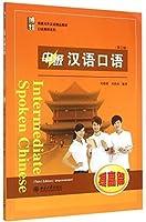 Intermediate Spoken Chinese (3 Edition) (Improvement) (Chinese Edition) by Liu Delian Liu Xiaoyu(2015-05-01)