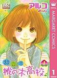 超立!! 桃の木高校 1 (マーガレットコミックスDIGITAL)