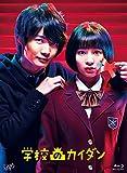 「学校のカイダン」Blu-ray BOX[Blu-ray/ブルーレイ]