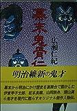幕末鬼骨伝 (時代小説文庫)
