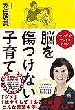 脳を傷つけない子育て: マンガですっきりわかる - 友田明美