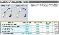 デイトナ サーミスタ(テーパーネジセンサー) R1/8テーパーネジ 49135