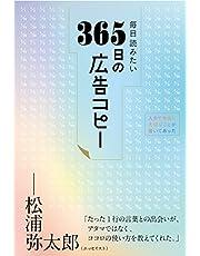 毎日読みたい365日の広告コピー(ライツ社)