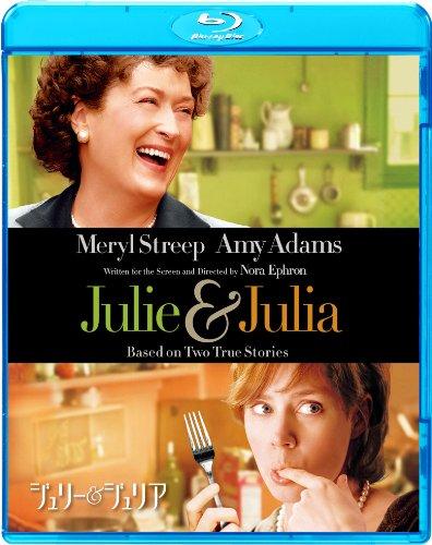 ジュリー&ジュリア [Blu-ray]