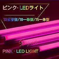 (10本入り)光の羽 (Goyoto)【カラー ピンク LED蛍光灯 器具一体型 60CM 90CM 120CM】一体型 LED蛍光灯 カラー 直管 40w形 40w型 照明器具 1.2M 0.9M 0.6M 一体型 LEDライト LED蛍光灯器具 2300LM 天井照明 間接照明 棚下照明 ショーケース 高輝度SMD搭載 (led 蛍光灯20w 30w 40w型 直管 蛍光灯器具セット) 【到着時間:購入後4~8日 】