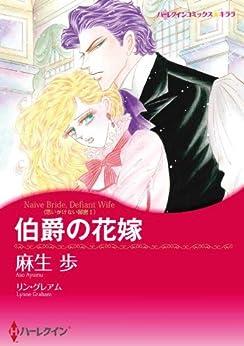 [麻生 歩, リン・グレアム]の伯爵の花嫁 思いがけない秘密 (ハーレクインコミックス)