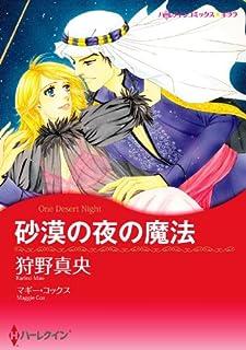 砂漠の夜の魔法 (ハーレクインコミックス)
