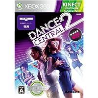 Dance Central 2 Xbox360 プラチナコレクション