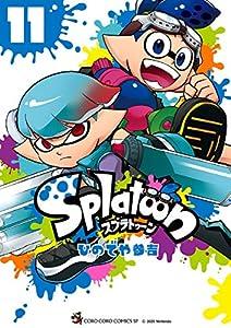 Splatoon(11) (てんとう虫コミックス)
