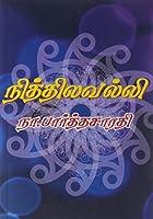 Nithila Valli