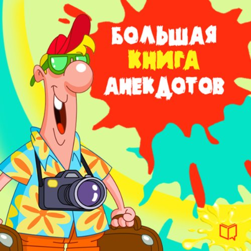 Big Book of Jokes (Russian Edition) audiobook cover art