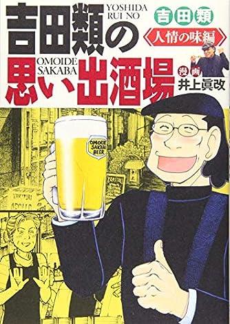 吉田類の思い出酒場 人情の味編 (思い出食堂コミックス)