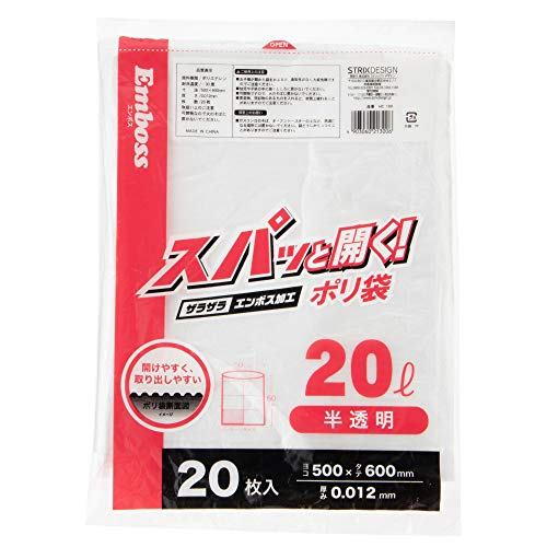 ストリックスデザイン ごみ袋 スパッと開く! ポリ袋 半透明 20L 50×60cm 厚み0.012mm エンボス加工 開けやすく取り出しやすい HC-100 20枚