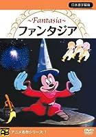 ファンタジア [DVD]