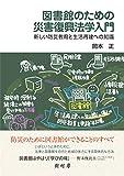 図書館のための災害復興法学入門:新しい防災教育と生活再建への知識