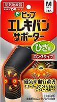 ピップ エレキバン サポーター ひざ用 ロングタイプ Mサイズ ブラック 1枚入(PIP ELEKIBAN knee supporter,M)×5個
