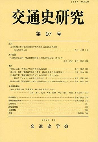 交通史研究 97の詳細を見る