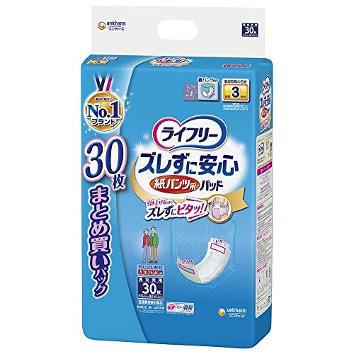 ライフリー パンツ用尿とりパッド ズレずに安心紙パンツ専用 長時間用 3回吸収 30枚