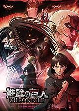 劇場版「『進撃の巨人』~クロニクル~」BDが11月18日リリース