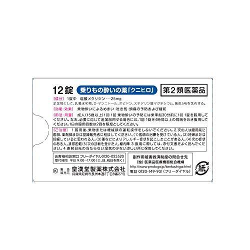 【第2類医薬品】乗りもの酔いの薬「クニヒロ」12錠