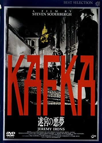 KAFKA 迷宮の悪夢 [DVD]