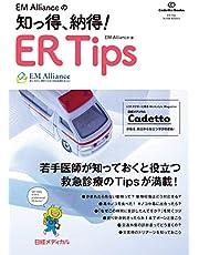 【Amazon.co.jp 限定】EM Allianceの知っ得、納得! ER Tips (特典:「救急Tips99」データ配信) (Cadetto Books)