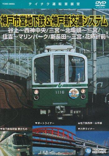 神戸市営地下鉄・神戸新交通システム