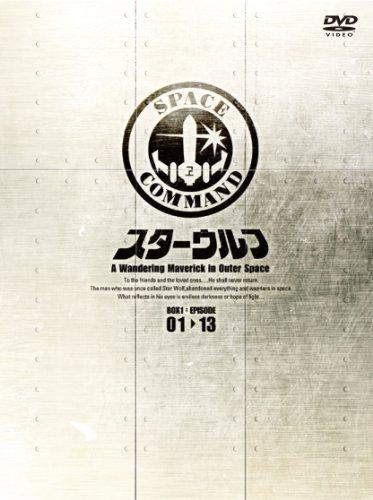 スターウルフ DVD‐BOX 1