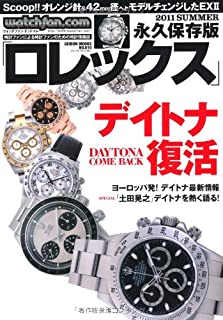 watchfan.com 永久保存版 ロレックス 2011 Summer (GEIBUN MOOKS No.790) (GEIBUN MOOKS 810)