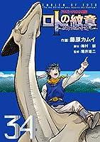 ドラゴンクエスト列伝 ロトの紋章~紋章を継ぐ者達へ~ 34巻 (デジタル版ヤングガンガンコミックス)