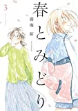 【コミック】春とみどり(全3巻)