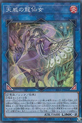 遊戯王 RIRA-JP044 天威の龍仙女 (日本語版 スーパーレア) ライジング・ランペイジ