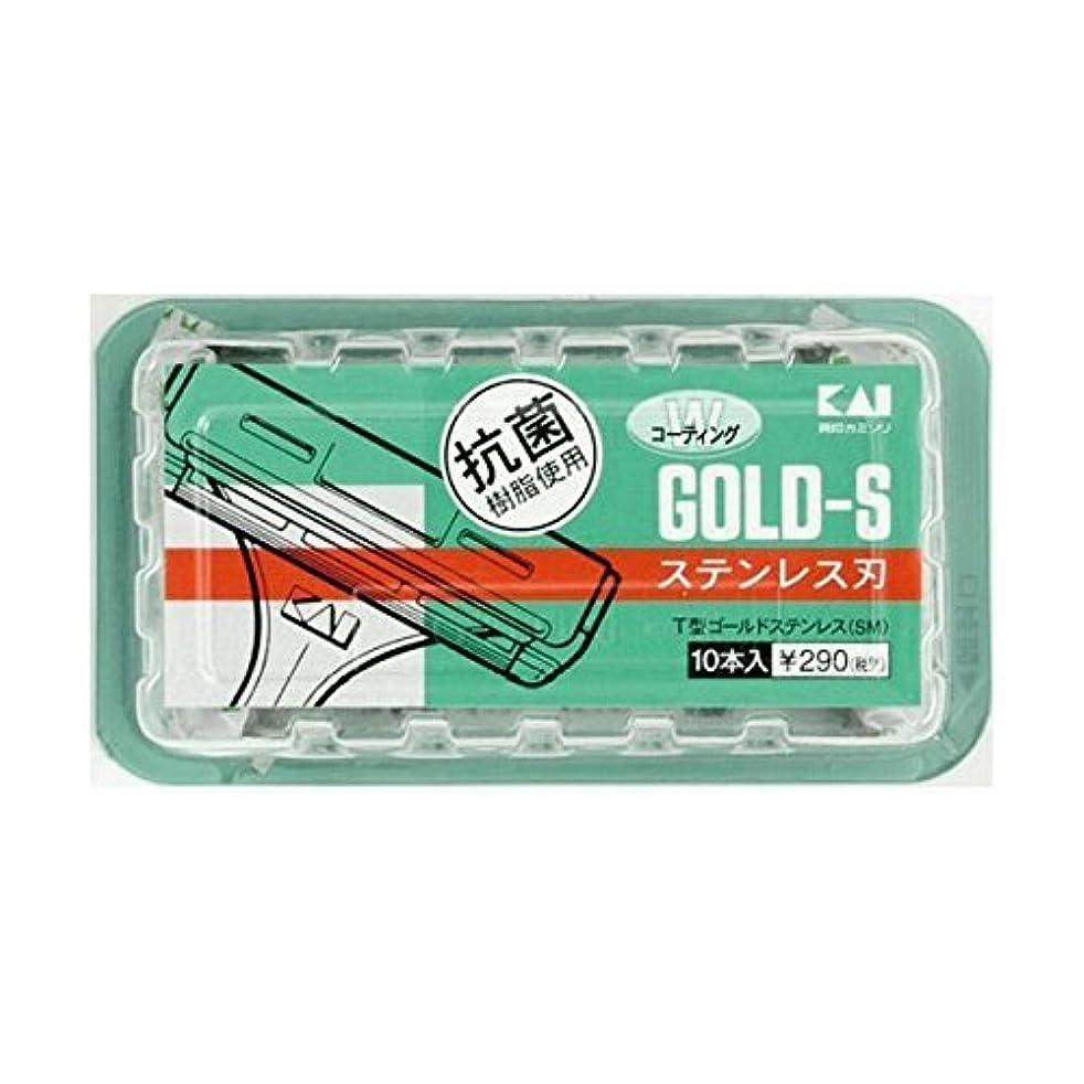 洗練されたレジ差し引く貝印 (業務用20セット) T型ゴールドステンレスSM10本