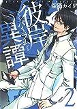 彼岸異譚 2 (マッグガーデンコミックス avarusシリーズ)