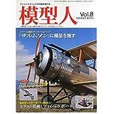 模型人 No.8 2015年5月号 (ラジコンマガジン2015年5月号増刊)