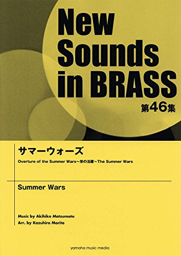 New Sounds in Brass NSB 第46集 サマーウォーズ