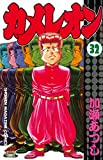 カメレオン(32) (週刊少年マガジンコミックス)