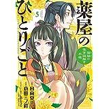 薬屋のひとりごと~猫猫の後宮謎解き手帳~(5) (サンデーGXコミックス)