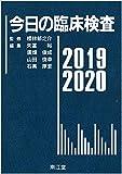 今日の臨床検査2019-2020
