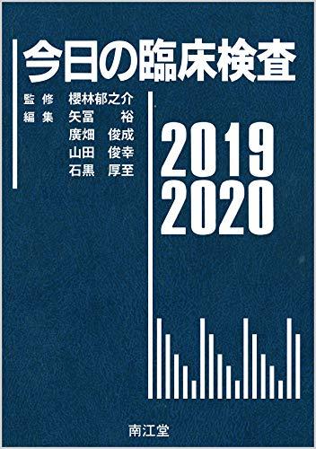 今日の臨床検査2019-2020の詳細を見る