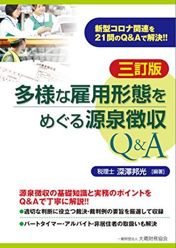 多様な雇用形態をめぐる源泉徴収Q&A 三訂版の詳細を見る