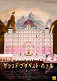 The Grand Budapest Hotel – Japanese Movie Wall Art Poster