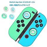 YiOne Switch Joy-Con シリコンケース +アナログスティックカバー 保護カバー (4個セット) 猫 肉球 アシストキャップ 親指グリップキャップ ジョイスティックカバー