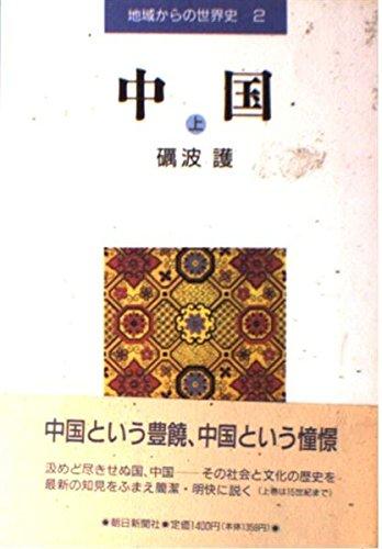 中国 上 (地域からの世界史 2)