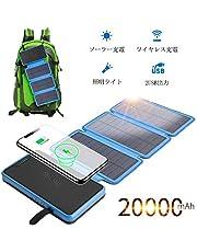 モバイルバッテリー ソーラー バッテリー ソーラーチャージャー 20000mAh 大容量elzle ワイヤレス充電器 急速充電 PSE認証済(FA)