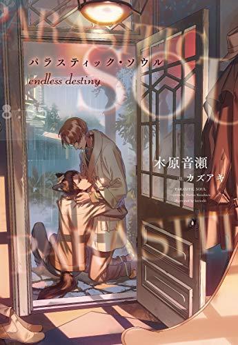 パラスティック・ソウル endless destiny (ディアプラス文庫)