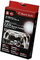 【シェアスタイル】クロスビー ルームランプ LED ルームランプ 簡単取付 超高輝度 老舗ならではの圧倒的明るいLEDルームランプセット[K]