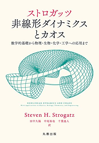 ストロガッツ 非線形ダイナミクスとカオス