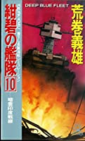 紺碧の艦隊〈10〉暗雲印度戦線 (トクマ・ノベルズ)